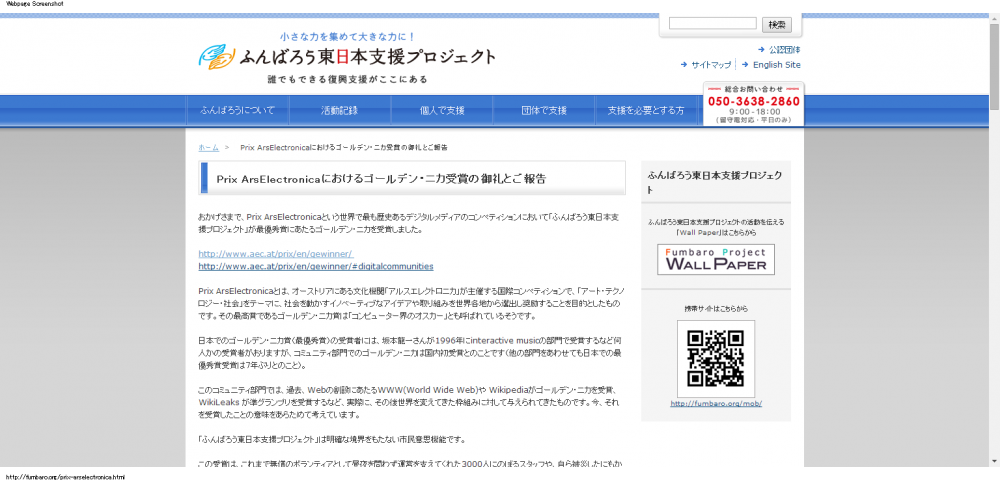 Prix ArsElectronicaにおけるゴールデン・ニカ受賞の御礼とご報告   ふんばろう東日本支援プロジェクト